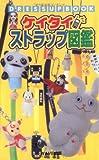 ケイタイストラップ図鑑 (DRESSUPBOOK)