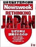 週刊ニューズウィーク日本版 2013年 2/12号 [雑誌]