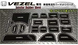 Vezel専用 インテリアラバーマット ゴムマット ドアポケットマット HONDA ヴェゼル