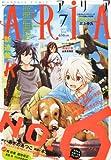ARIA (アリア) 2012年 07月号 [雑誌]