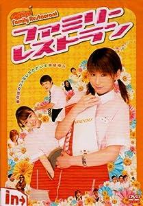 ファミリーレストラン [DVD]