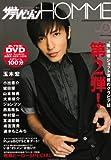 ザテレビジョンHOMME vol.2 (2) (カドカワムック 270 月刊ザテレビジョン別冊)