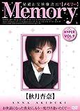 Memory 秋月杏奈 [DVD]