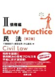 Law Practice 民法II 債権編〔第2版〕