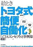 絵ときトヨタ式簡便自働化―LCIAコンセプトと事例集