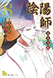 陰陽師—瀧夜叉姫— 8 (リュウコミックス)