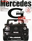 only Mercedes (オンリーメルセデス) 2012年 08月号 [雑誌]