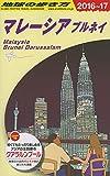 D19 地球の歩き方 マレーシア ブルネイ 2016~2017 (地球の歩き方 D 19)