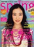 spring (スプリング) 2008年 06月号 [雑誌]