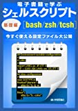 電子書籍で学ぶシェルスクリプト基礎編[bash/zsh/tcsh] ?今すぐ使える設定ファイル大公開