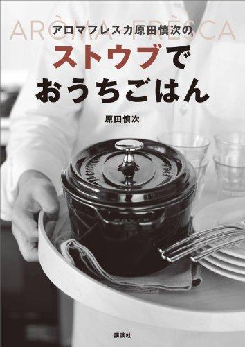 アロマフレスカ原田慎次の ストウブでおうちごはん (講談社のお料理BOOK)