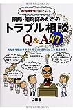 赤羽根先生に聞いてみよう 薬局・薬剤師のためのトラブル相談Q&A47