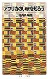 アフリカのいまを知ろう (岩波ジュニア新書)