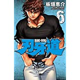 Amazon.co.jp: 刃牙道 6 (少年チャンピオン・コミックス) 電子書籍: 板垣恵介: Kindleストア