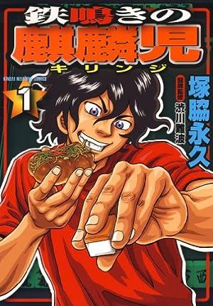 鉄鳴きの麒麟児(1) (近代麻雀コミックス)