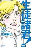 生徒諸君! 教師編(22) (Be・Loveコミックス)