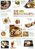 京都 おいしい野菜のごはん屋さん お気楽ベジタリアンレストランガイド