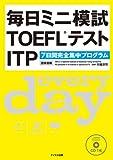 毎日ミニ模試TOEFLテストITP7日間完全集中プログラム