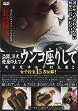 盗撮、洋式便座の上でウンコ座りして用を足す女子校生達(2) [DVD]