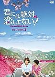 [発売延期]君には絶対恋してない! ~Down with Love DVD-BOX2
