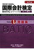 国際会計検定 BATIC Subject1 問題集