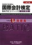 国際会計検定BATIC Subject1問題集―英文簿記