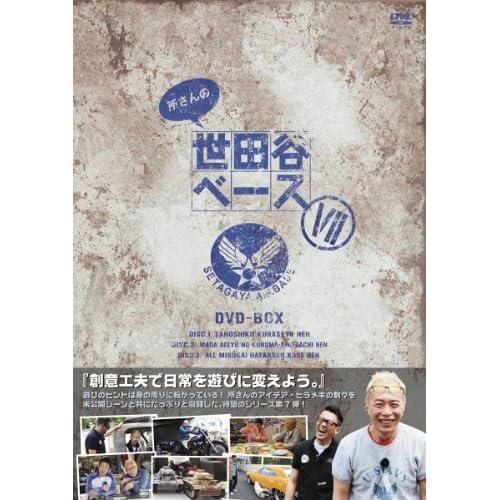 所さんの世田谷ベース VII (7) [DVD]