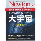 大宇宙―空間編と時間編を,この一冊に! (ニュートンムック Newton別冊)