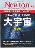 大宇宙 完全版―空間編と時間編を、この一冊に! (ニュートンムック Newton別冊)