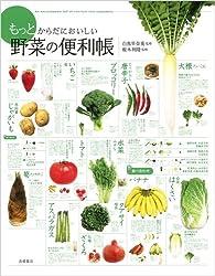 もっとからだにおいしい野菜の便利帳