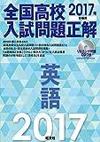 【CD2枚付】2017年受験用 全国高校入試問題正解 英語