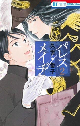 パレス・メイヂ 2 (花とゆめCOMICS)