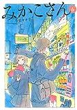 みかこさん(6) (モーニングKCDX)
