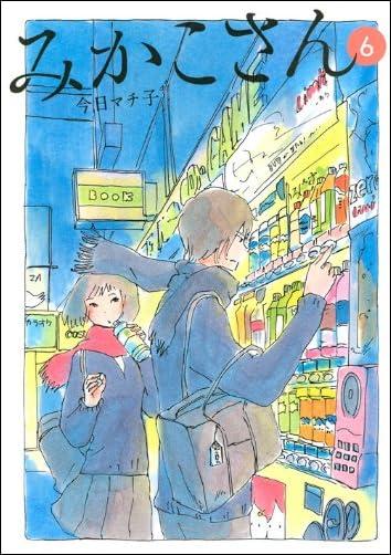みかこさん(6) (KCデラックス)