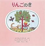 りんごのき (世界傑作絵本シリーズ―チェコの絵本)