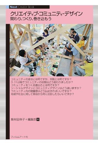 クリエイティブ・コミュニティ・デザイン 関わり、つくり、巻き込もう (Next Creator Book)