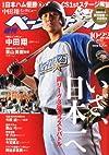 週刊 ベースボール 2012年 10/22号 [雑誌]
