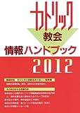 カトリック教会情報ハンドブック2012
