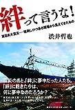 絆って言うな!ー東日本大震災―復興しつつある現場から見えてきたもの 渋井哲也著