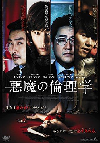 悪魔の倫理学 [DVD]