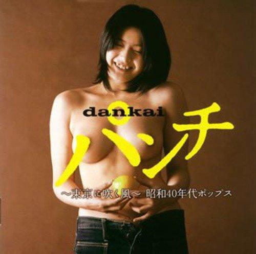 dankaiパンチ~東京に吹く風~昭和40年代ポップス