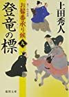登竜の標: お髷番承り候 九 (徳間文庫 う 9-34 お髷番承り候 9)