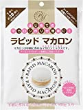 ラピッド マカロン 1袋(100g 約30個分)×2個