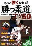もっと強くなれる!「勝つ柔道」のコツ50 (コツがわかる本)