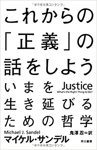 これからの「正義」の話をしよう