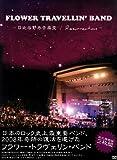 FLOWER TRAVELLIN' BAND ‾日比谷野外音楽堂 ‾Resurrection [DVD]