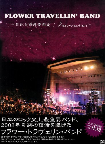 FLOWER TRAVELLIN' BAND ‾日比谷野外音楽堂 ‾Resurrection [DVD]
