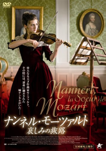 Nannerl and Mozart grief journey [DVD]