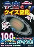 宇宙のクイズ図鑑 (ニューワイド学研の図鑑)