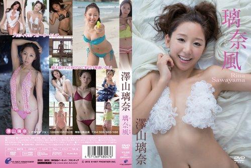 澤山璃奈/璃奈風-りなかぜ- [DVD]